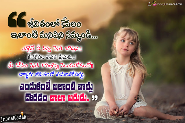 heart touching best life quotes in telugu, motivational life quotes in telugu, life success thoughts in telugu