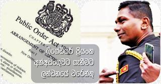 Warrant From London To Arrest Brigadier Priyanka