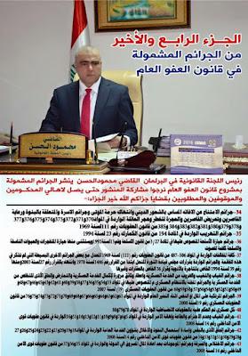 قانون العفو العام أخيراً المعدل بمخالب الطائفية الشيعية