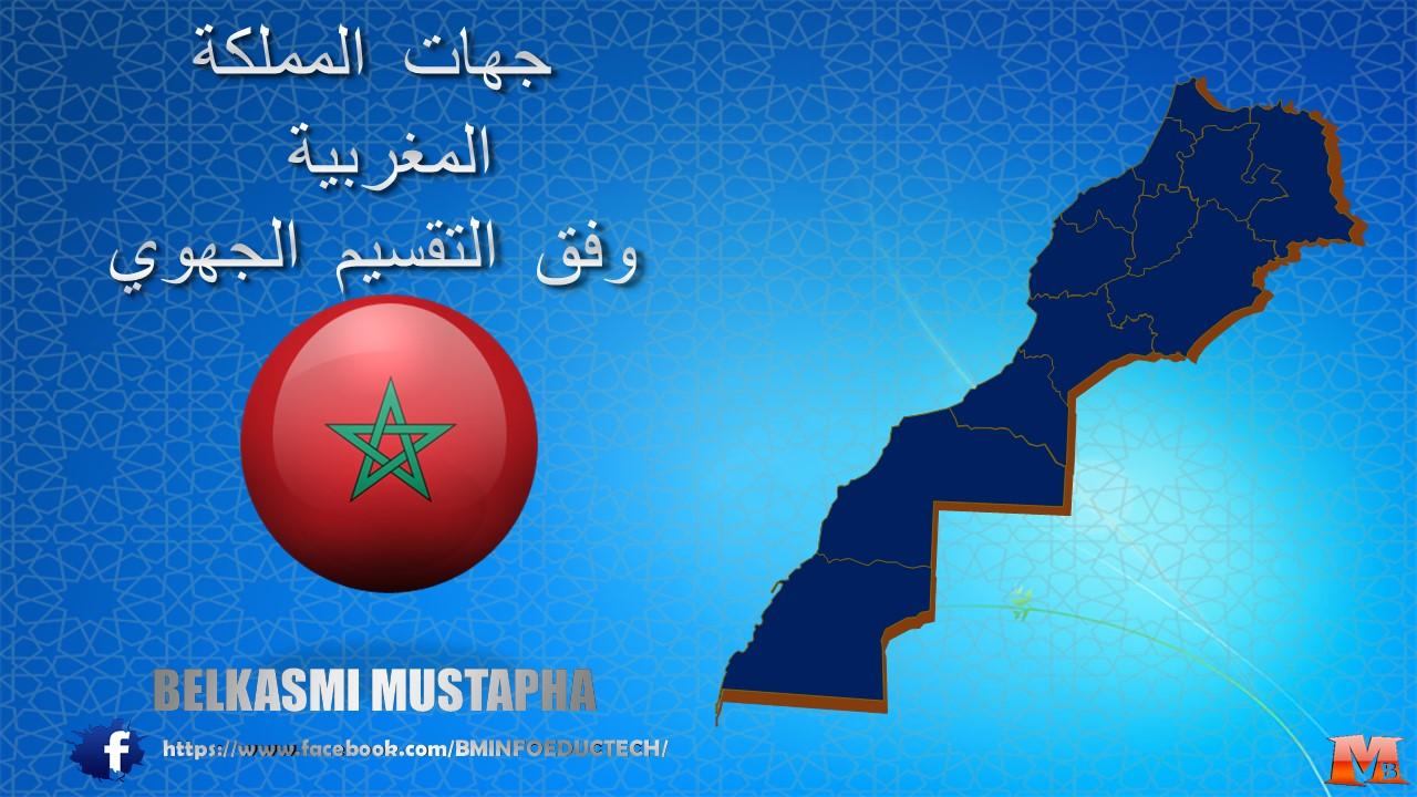 هام جدا للأساذة خريطة تفاعلية لجهات المغرب وفق تقسم 2015 لاستخدامها في الدروس