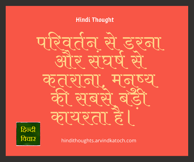 Hindi Thought, Hindi, Quote, Change, Fear, struggle, cowardliness,