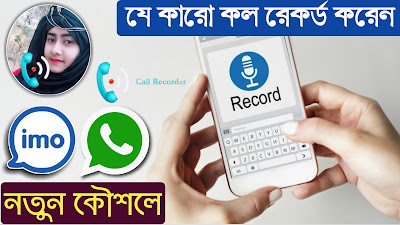 WhatsApp and imo call Record easy all Mobile