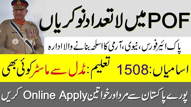 POF Jobs 2020 Online Apply Pakistan Ordnance Factories