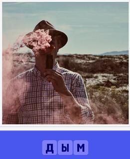 еще 40 слов мужчина курит и идет дым от него 1 уровень