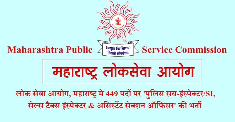 Maharashtra Public Service Commission, MPSC, PSC, PSC Recruitment, Maharashtra, Police Sub Inspector, Sub Inspector, Sales Tax Inspector, Section Officer, Graduation, Latest Jobs, mpsc logo