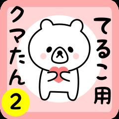 Sweet Bear sticker 2 for teruko