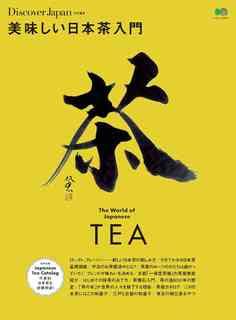美味しい日本茶入門