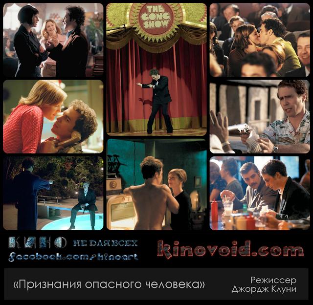 «Признания опасного человека», Режиссер: Джордж Клуни
