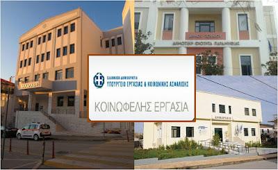 Κοινωφελής εργασία μόνο για δύο δήμος στην Ήπειρο Εκτός προγράμματος οι τρεις δήμοι της Θεσπρωτίας