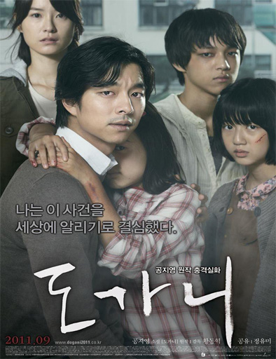 Ver Silenced (Do-ga-ni) (2011) Online