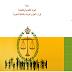 عدالة البوابة القانونية والقضائية لوزارة العدل و الحريات بالمملكة المغربية