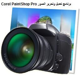 تنزيل برنامج Corel PaintShop Pro لتحرير وتعديل الصور