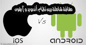 مقارنة بين نظام آيفون iOS و اندرويد Android