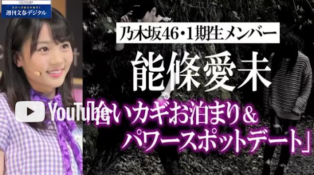 Nogizaka46 Nojo Ami Scandal Kimito Totani