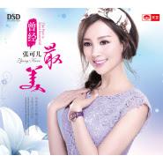 Zhang Ke Er (张可儿) - Fenshou (分手)