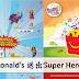 McDonald's送出 Super Hero玩具!家里有小孩的肯定会喜欢~