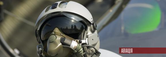 Французький захисний авіаційний Шолом моделі LA 100 з кисневою маскою UA21SУ