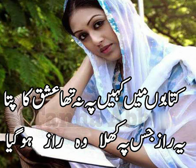 i Love Urdu Poetry