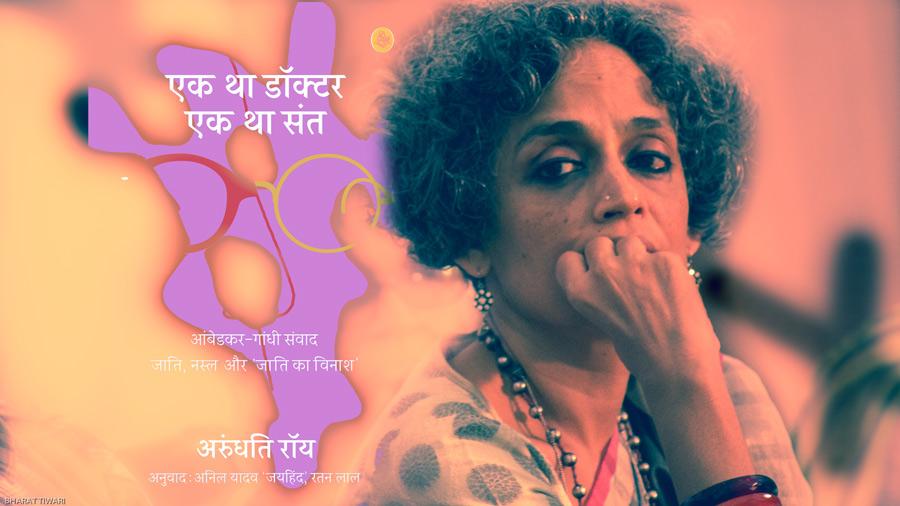 अरुंधति रॉय इन हिंदी | फ़ोटो: भरत एस तिवारी