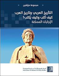 التأريخ العربي وتاريخ العرب: كيف كُتب وكيف يُكتب؟ الإجابات الممكنة