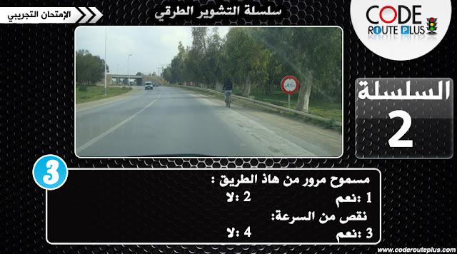 code de la route maroc 2017 code de la route maroc 2016. Black Bedroom Furniture Sets. Home Design Ideas