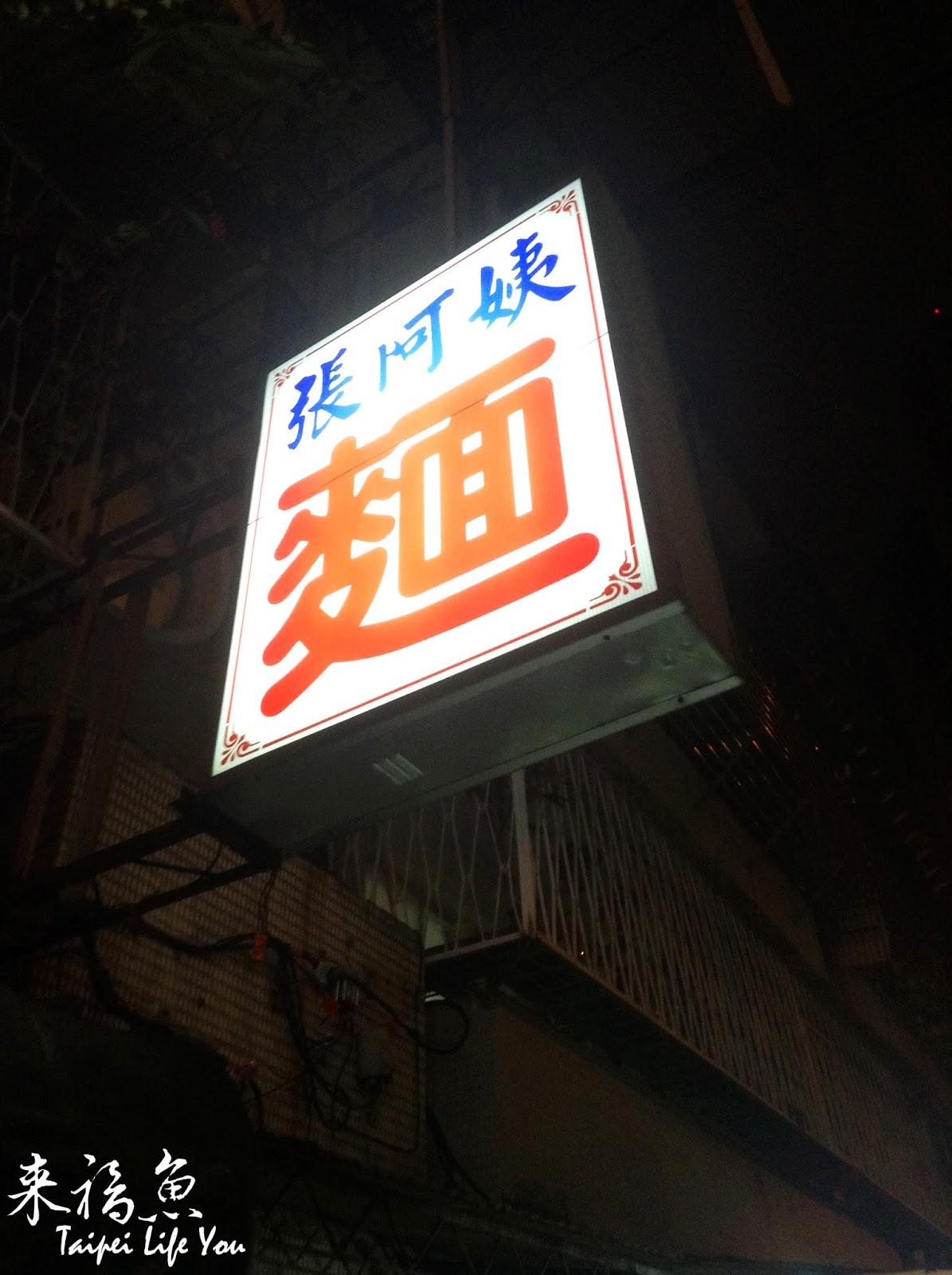 [麵館][新店七張站]張阿姨麵