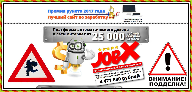 """""""JobX Премия рунета 2017 года отзывы"""" Еще один мошеннически сайт попал в нашу базу: адрес сайта — speedmoney.top клоун bonusmobi.top"""
