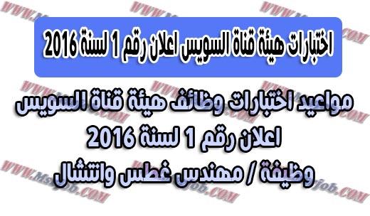 اختبارات هيئة قناة السويس اعلان رقم 1 لسنة 2016