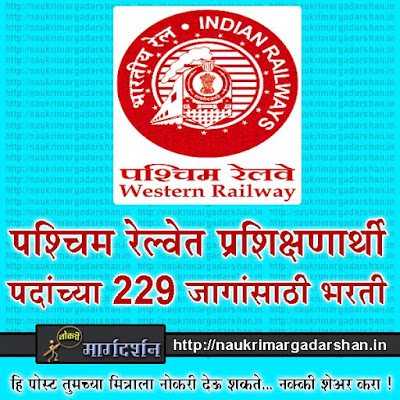 railway vacancies, railway recruitment, rrb recruitment, govt jobs