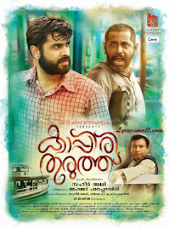 Cheruppathil Nammal Randum Song Lyrics - Kappiri Thuruthu Malayalam Movie Songs Lyrics