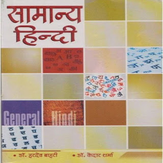 Hardev Bahari and Kedar Sharma Hindi Vyakaran Book