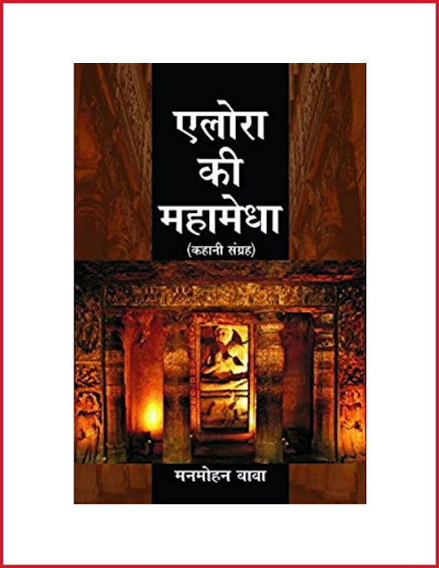 Romantic novels in hindi
