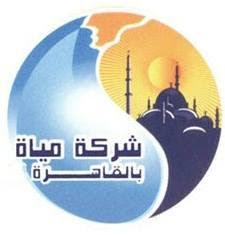 شركة مياه الشرب والصرف الصحى بالقاهرة الكبرى