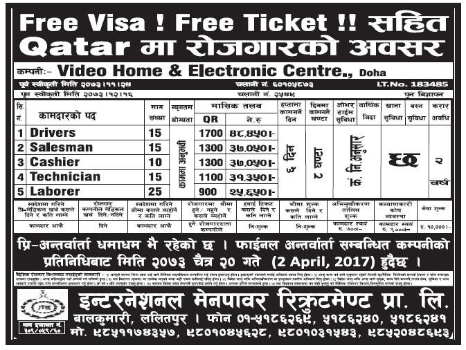 Free Visa Free Ticket Jobs in Qatar for Nepali, Salary Rs 48,450