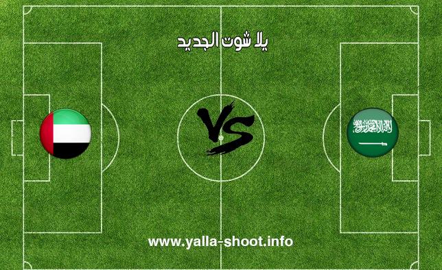 نتيجة مباراة السعودية والامارات اليوم الخميس 21 3 2019 يلا شوت