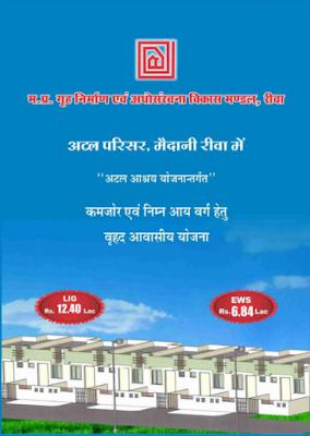 pmay-atal-aashray-scheme