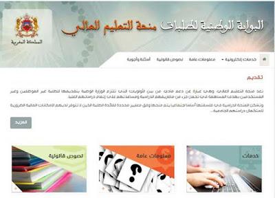 موقع منحتيminhaty لطلب الحصول على منحة التعليم العالي