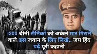 भारत का असली बाहुबली: 1962 युद्ध में अकेले 1300 चीनी सैनिक मारने वाले इस जवान को करे सलाम , जाने कौन था ये बाहुबली ?? Baahubali