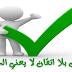 بحث بعنوان: فلسفة الجودة الشاملة في التعليم -المعايير والتطبيقات  pdf - د : أيمن عبد العظيم