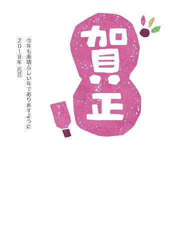 「賀正」の芋版年賀状