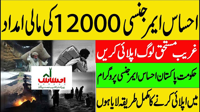 Ehsaas Emergency 12000 Cash Program By Govt Of Pakistan Apply Now