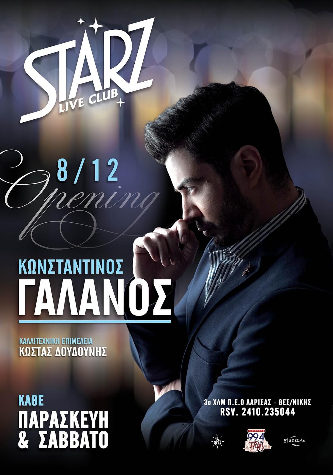 Ο Κωνσταντίνος Γαλανός στο STARZ Live Club !