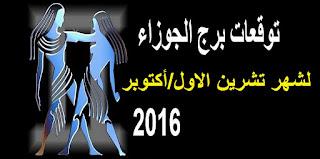توقعات برج الجوزاء لشهر تشرين الاول/ اكتوبر 2016