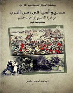مدثورة التايبينغ وحرب فيتنام ــ مكتبة محمود الشاوري الثقافية