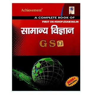 Achievement - A Complete Book of Samanya Vigyan GS [Hindi Edition]