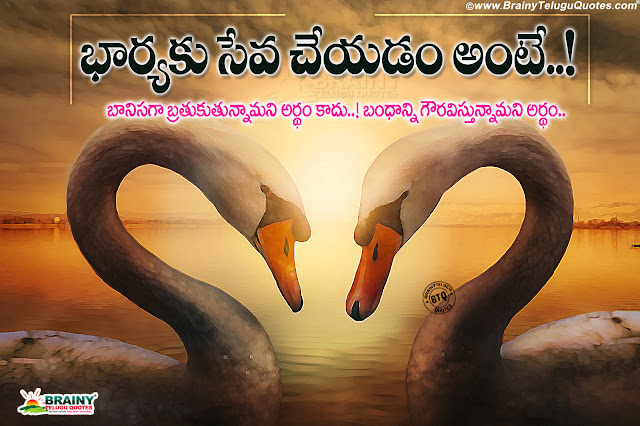 famous telugu quotes on life, telugu online relationship quotes hd wallpapers, wife and husband quotes in telugu