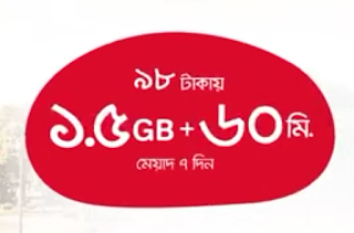 airtel-1.5GB-98Tk-Internet-Offer