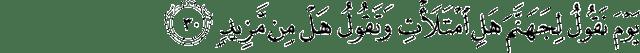 Surat Qaaf ayat 30
