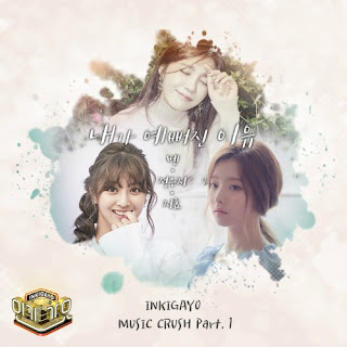 Download Lagu MP3 [Single] Ben, Eunji, Jihyo – INKIGAYO MUSIC CRUSH Part.1