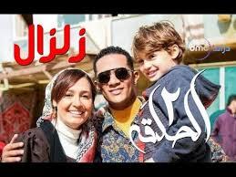مسلسل زلزال الحلقة 2 الثانية مشاهدة رمضان